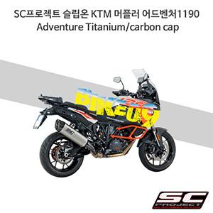 SC프로젝트 슬립온 KTM 머플러 어드벤처1190 Adventure Titanium/carbon cap