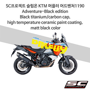 SC프로젝트 슬립온 KTM 머플러 어드벤처1190 Adventure-Black edition Black titanium/carbon cap, high temperature ceramic paint coating, matt black color