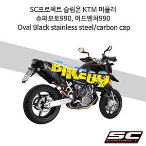 SC프로젝트 슬립온 KTM 머플러 슈퍼모토990, 어드벤처990 Oval Black stainless steel/carbon cap