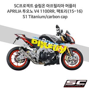 SC프로젝트 슬립온 아프릴리아 머플러 APRILIA 투오노 V4 1100RR, 팩토리(15-16) S1 Titanium/carbon cap