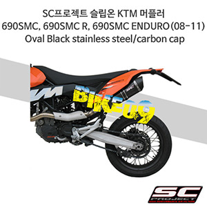 SC프로젝트 슬립온 KTM 머플러 690SMC, 690SMC R, 690SMC ENDURO(08-11) Oval Black stainless steel/carbon cap