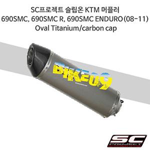 SC프로젝트 슬립온 KTM 머플러 690SMC, 690SMC R, 690SMC ENDURO(08-11) Oval Titanium/carbon cap