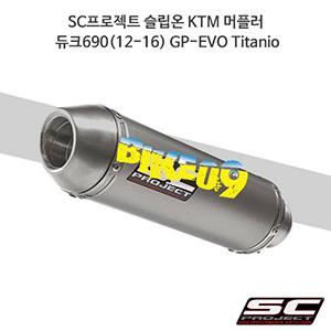 SC프로젝트 슬립온 KTM 머플러 듀크690(12-16) GP-EVO Titanio