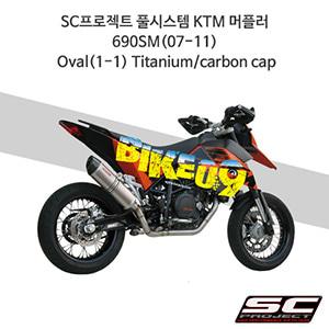 SC프로젝트 풀시스템 KTM 머플러 690SM(07-11) Oval(1-1) Titanium/carbon cap