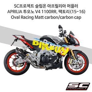 SC프로젝트 슬립온 아프릴리아 머플러 APRILIA 투오노 V4 1100RR, 팩토리(15-16) Oval Racing Matt carbon/carbon cap