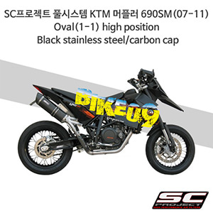 SC프로젝트 풀시스템 KTM 머플러 690SM(07-11) Oval(1-1) high position Black stainless steel/carbon cap