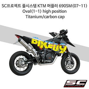 SC프로젝트 풀시스템 KTM 머플러 690SM(07-11) Oval(1-1) high position Titanium/carbon cap