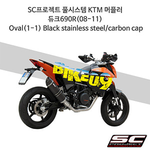 SC프로젝트 풀시스템 KTM 머플러 듀크690R(08-11) Oval(1-1) Black stainless steel/carbon cap