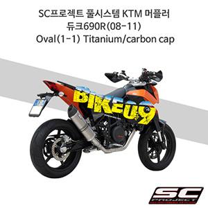 SC프로젝트 풀시스템 KTM 머플러 듀크690R(08-11) Oval(1-1) Titanium/carbon cap