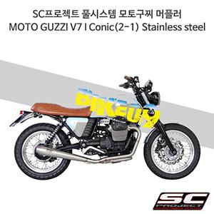 SC프로젝트 풀시스템 모토구찌 머플러 MOTO GUZZI V7 I Conic(2-1) Stainless steel