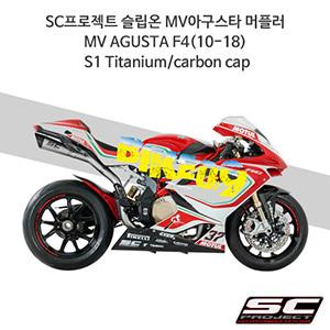 SC프로젝트 슬립온 MV아구스타 머플러 MV AGUSTA F4(10-18) S1 Titanium/carbon cap