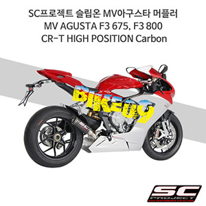 SC프로젝트 슬립온 MV아구스타 머플러 MV AGUSTA F3 675, F3 800 CR-T HIGH POSITION Carbon