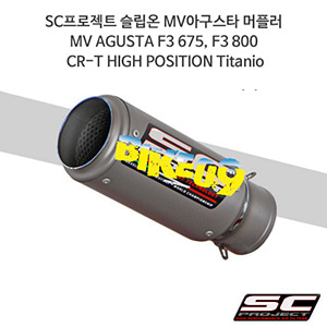 SC프로젝트 슬립온 MV아구스타 머플러 MV AGUSTA F3 675, F3 800 CR-T HIGH POSITION Titanio