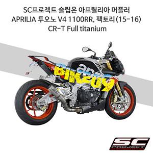 SC프로젝트 슬립온 아프릴리아 머플러 APRILIA 투오노 V4 1100RR, 팩토리(15-16) CR-T Full titanium