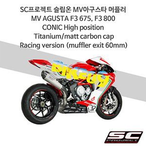 SC프로젝트 슬립온 MV아구스타 머플러 MV AGUSTA F3 675, F3 800 CONIC High position Titanium/matt carbon cap-Racing version (muffler exit 60mm)