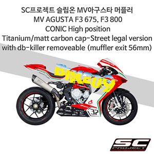SC프로젝트 슬립온 MV아구스타 머플러 MV AGUSTA F3 675, F3 800 CONIC High position Titanium/matt carbon cap-Street legal version with db-killer removeable (muffler exit 56mm)