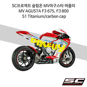 SC프로젝트 슬립온 MV아구스타 머플러 MV AGUSTA F3 675, F3 800 S1 Titanium/carbon cap
