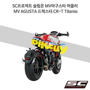 SC프로젝트 슬립온 MV아구스타 머플러 MV AGUSTA 드랙스터 CR-T Titanio