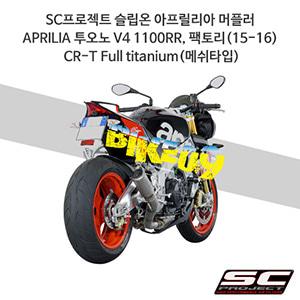 SC프로젝트 슬립온 아프릴리아 머플러 APRILIA 투오노 V4 1100RR, 팩토리(15-16) CR-T Full titanium(메쉬타입)