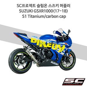 SC프로젝트 슬립온 스즈키 머플러 SUZUKI GSXR1000(17-18) S1 Titanium/carbon cap