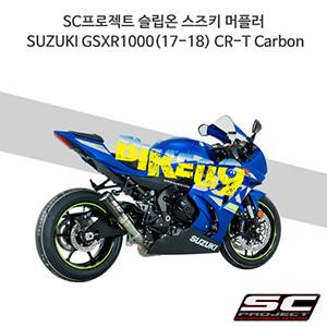 SC프로젝트 슬립온 스즈키 머플러 SUZUKI GSXR1000(17-18) CR-T Carbon