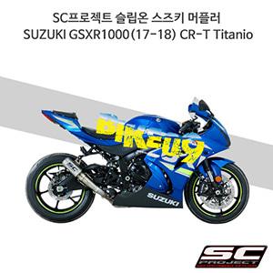 SC프로젝트 슬립온 스즈키 머플러 SUZUKI GSXR1000(17-18) CR-T Titanio