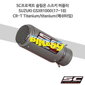 SC프로젝트 슬립온 스즈키 머플러 SUZUKI GSXR1000(17-18) CR-T Titanium/titanium(메쉬타입)