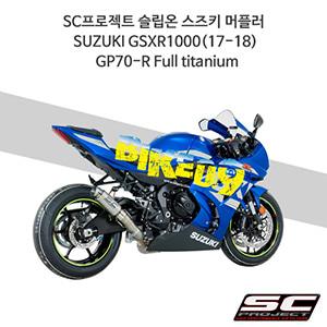 SC프로젝트 슬립온 스즈키 머플러 SUZUKI GSXR1000(17-18) GP70-R Full titanium