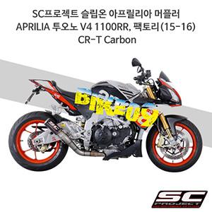 SC프로젝트 슬립온 아프릴리아 머플러 APRILIA 투오노 V4 1100RR, 팩토리(15-16) CR-T Carbon