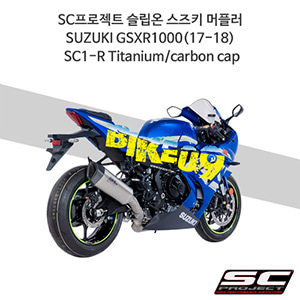 SC프로젝트 슬립온 스즈키 머플러 SUZUKI GSXR1000(17-18) SC1-R Titanium/carbon cap