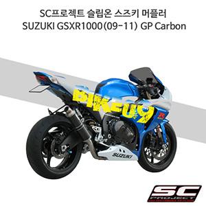 SC프로젝트 슬립온 스즈키 머플러 SUZUKI GSXR1000(09-11) GP Carbon
