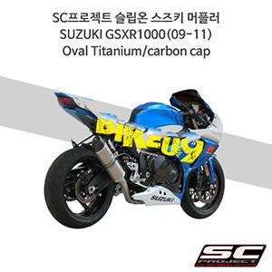 SC프로젝트 슬립온 스즈키 머플러 SUZUKI GSXR1000(09-11) Oval Titanium/carbon cap