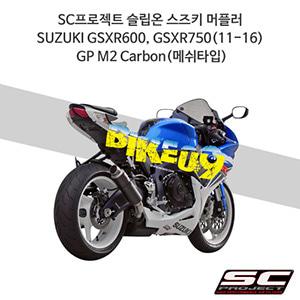 SC프로젝트 슬립온 스즈키 머플러 SUZUKI GSXR600, GSXR750(11-16) GP M2 Carbon(메쉬타입)