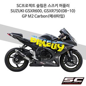 SC프로젝트 슬립온 스즈키 머플러 SUZUKI GSXR600, GSXR750(08-10) GP M2 Carbon(메쉬타입)