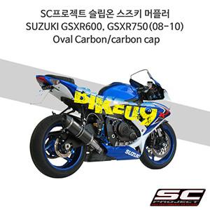 SC프로젝트 슬립온 스즈키 머플러 SUZUKI GSXR600, GSXR750(08-10) Oval Carbon/carbon cap