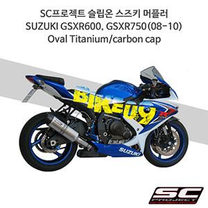 SC프로젝트 슬립온 스즈키 머플러 SUZUKI GSXR600, GSXR750(08-10) Oval Titanium/carbon cap