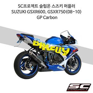 SC프로젝트 슬립온 스즈키 머플러 SUZUKI GSXR600, GSXR750(08-10) GP Carbon