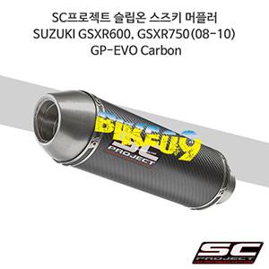 SC프로젝트 슬립온 스즈키 머플러 SUZUKI GSXR600, GSXR750(08-10) GP-EVO Carbon