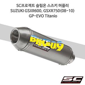 SC프로젝트 슬립온 스즈키 머플러 SUZUKI GSXR600, GSXR750(08-10) GP-EVO Titanio