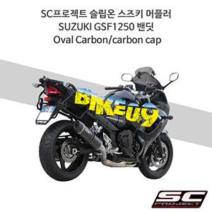 SC프로젝트 슬립온 스즈키 머플러 SUZUKI GSF1250 밴딧 Oval Carbon/carbon cap