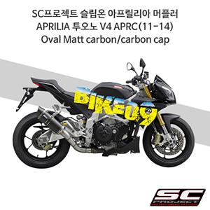 SC프로젝트 슬립온 아프릴리아 머플러 APRILIA 투오노 V4 APRC(11-14) Oval Matt carbon/carbon cap