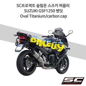 SC프로젝트 슬립온 스즈키 머플러 SUZUKI GSF1250 밴딧 Oval Titanium/carbon cap