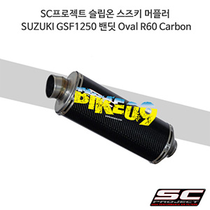 SC프로젝트 슬립온 스즈키 머플러 SUZUKI GSF1250 밴딧 Oval R60 Carbon