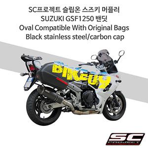 SC프로젝트 슬립온 스즈키 머플러 SUZUKI GSF1250 밴딧 Oval Compatible With Original Bags Black stainless steel/carbon cap