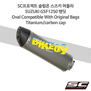 SC프로젝트 슬립온 스즈키 머플러 SUZUKI GSF1250 밴딧 Oval Compatible With Original Bags Titanium/carbon cap