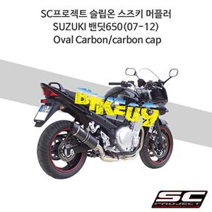 SC프로젝트 슬립온 스즈키 머플러 SUZUKI 밴딧650(07-12) Oval Carbon/carbon cap