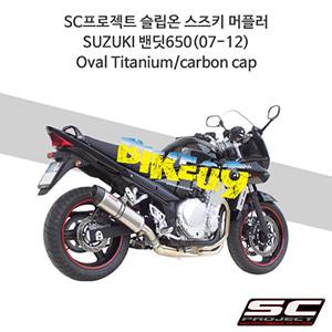 SC프로젝트 슬립온 스즈키 머플러 SUZUKI 밴딧650(07-12) Oval Titanium/carbon cap