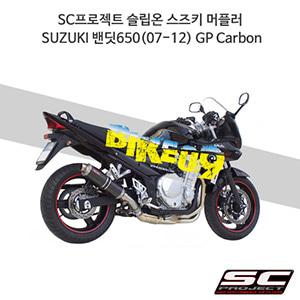 SC프로젝트 슬립온 스즈키 머플러 SUZUKI 밴딧650(07-12) GP Carbon