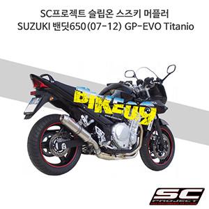 SC프로젝트 슬립온 스즈키 머플러 SUZUKI 밴딧650(07-12) GP-EVO Titanio