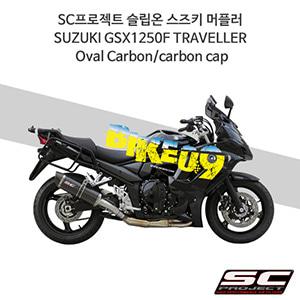 SC프로젝트 슬립온 스즈키 머플러 SUZUKI GSX1250F TRAVELLER Oval Carbon/carbon cap